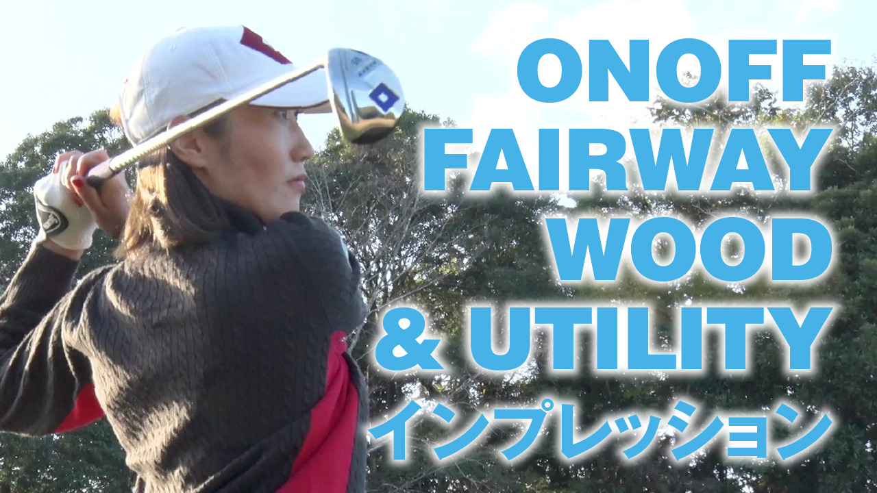 ONOFF Fairway Arms Lady, Fairway Wings Lady インプレッション