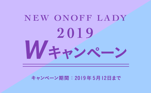 New ONOFF Lady 2019 Wキャンペーン